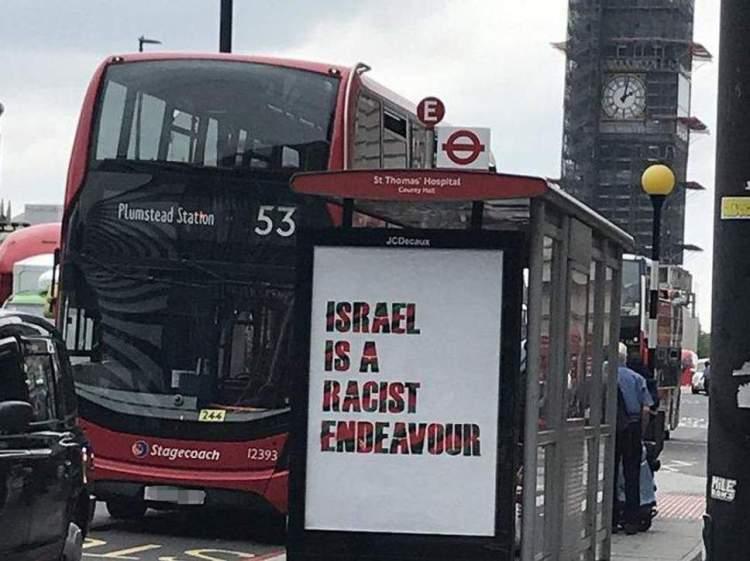 israel-advert